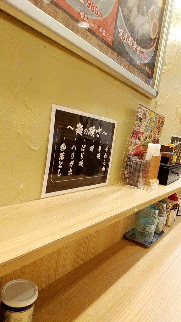 博多ラーメン長風麺の硬さ
