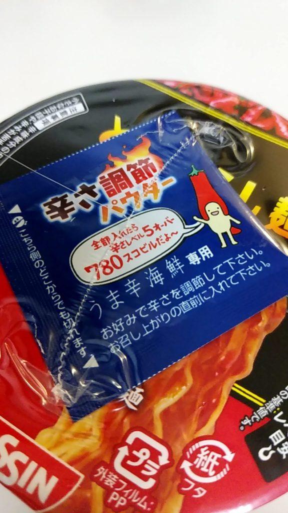 とんがらし麺付属の粉