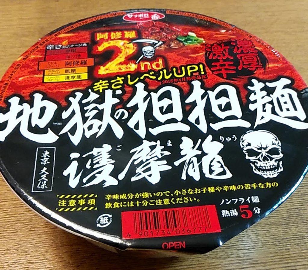 地獄の担々麺カップ