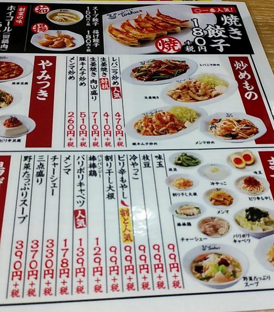 れんげ食堂Toshuのメニュー