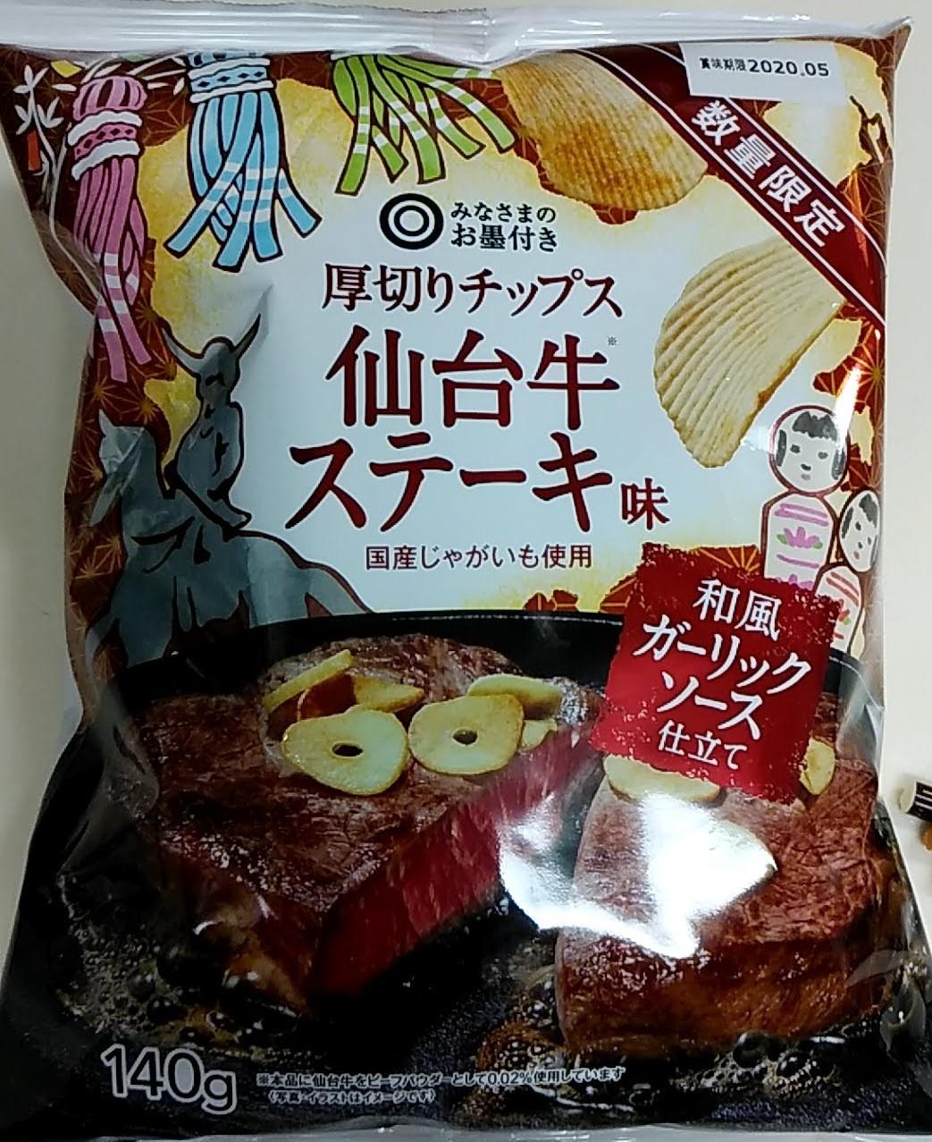 仙台牛ステーキ味