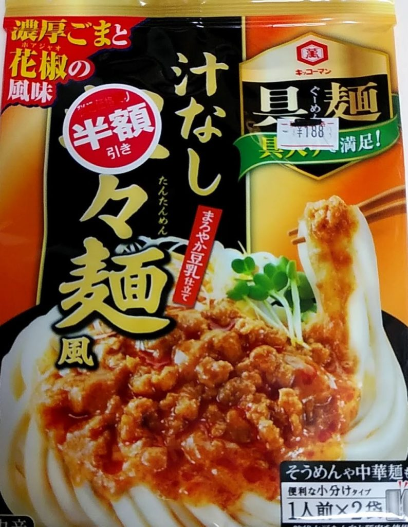 汁なし担々麺
