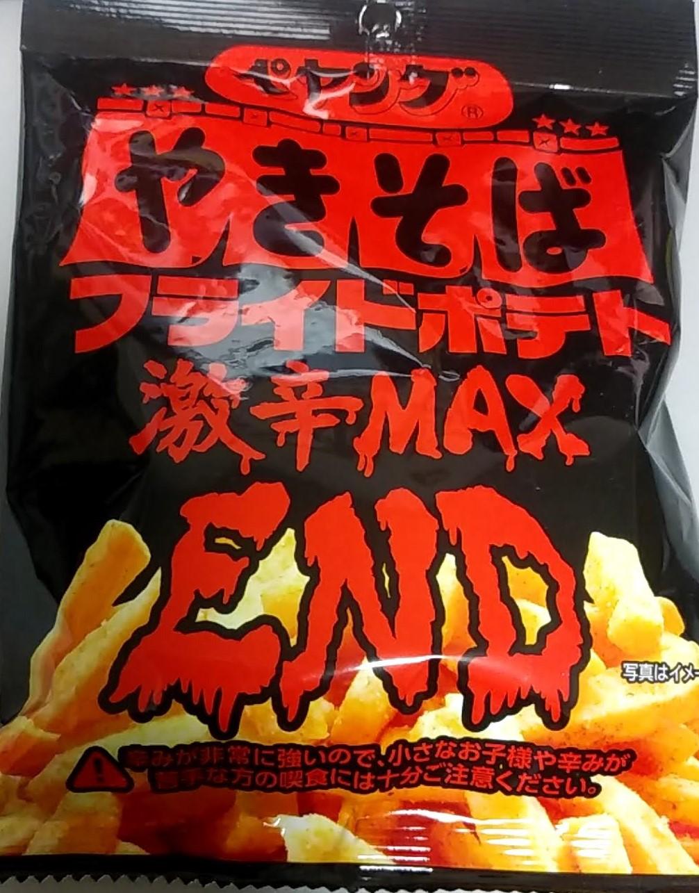 ペヤングやきそばフライドポテト激辛MAX END