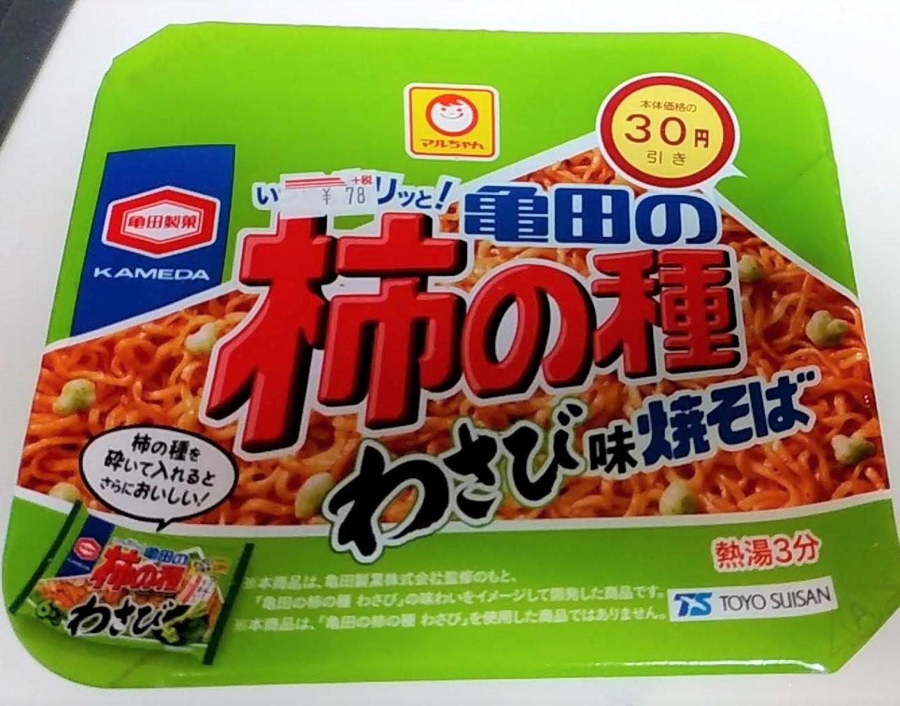 亀田の柿の種わさび味焼きそば