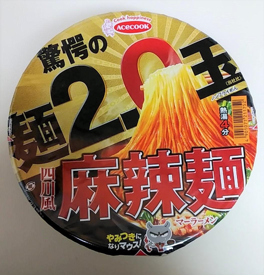麺2玉麻辣麺
