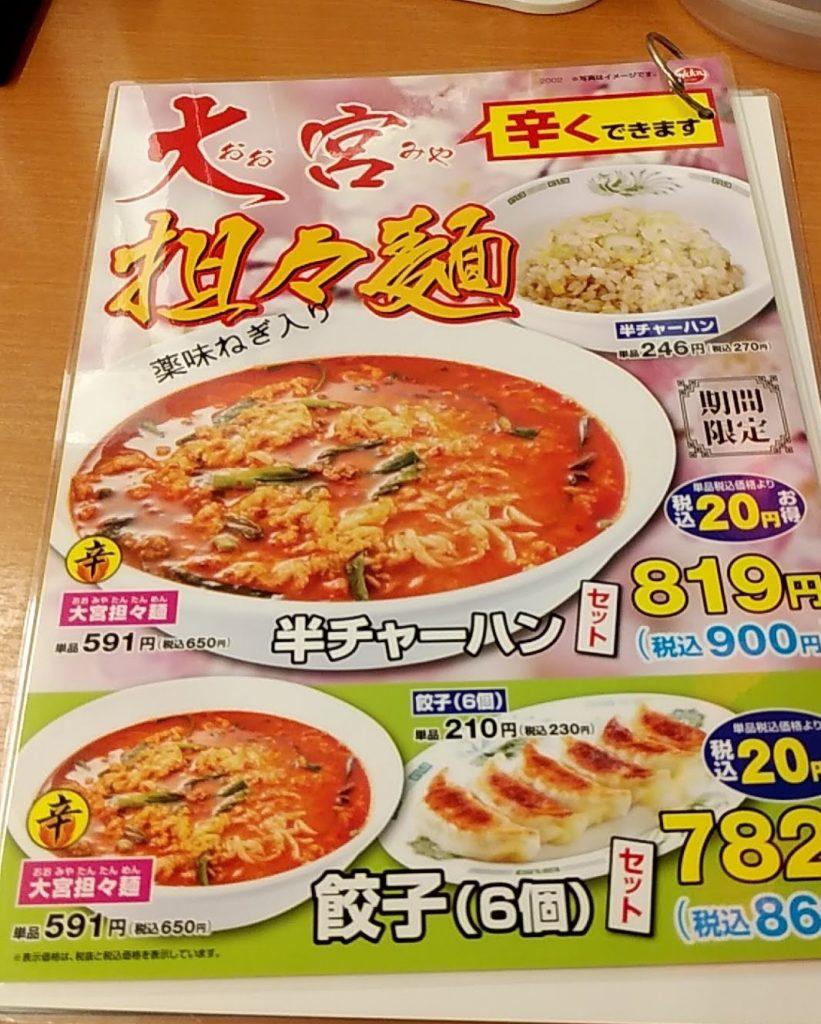 大宮担々麺のメニュー