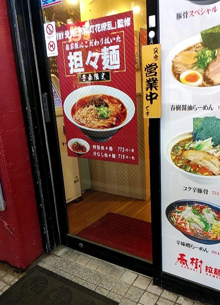 京紫灯花繚乱監修の担々麺ポスター