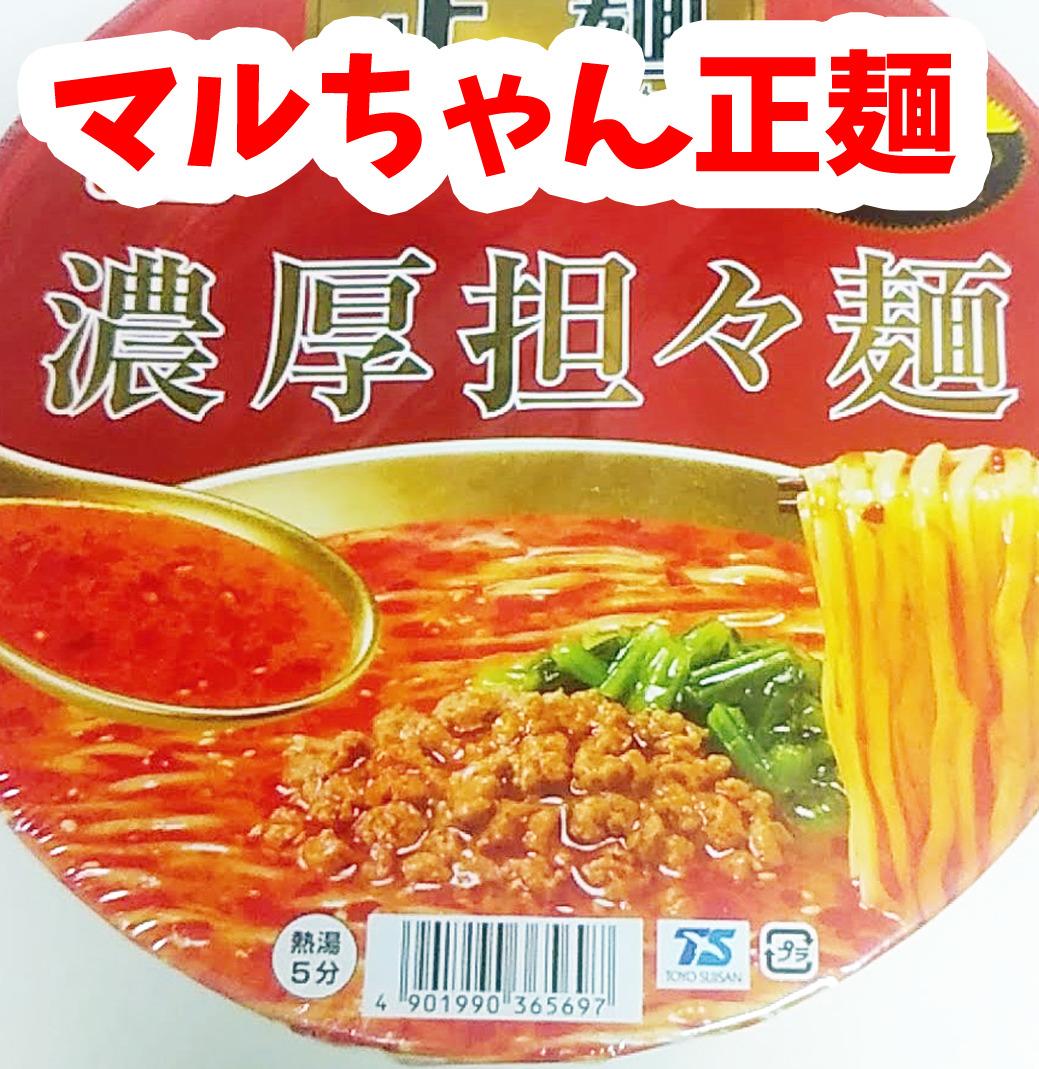 マルちゃん正麺濃厚担々麺