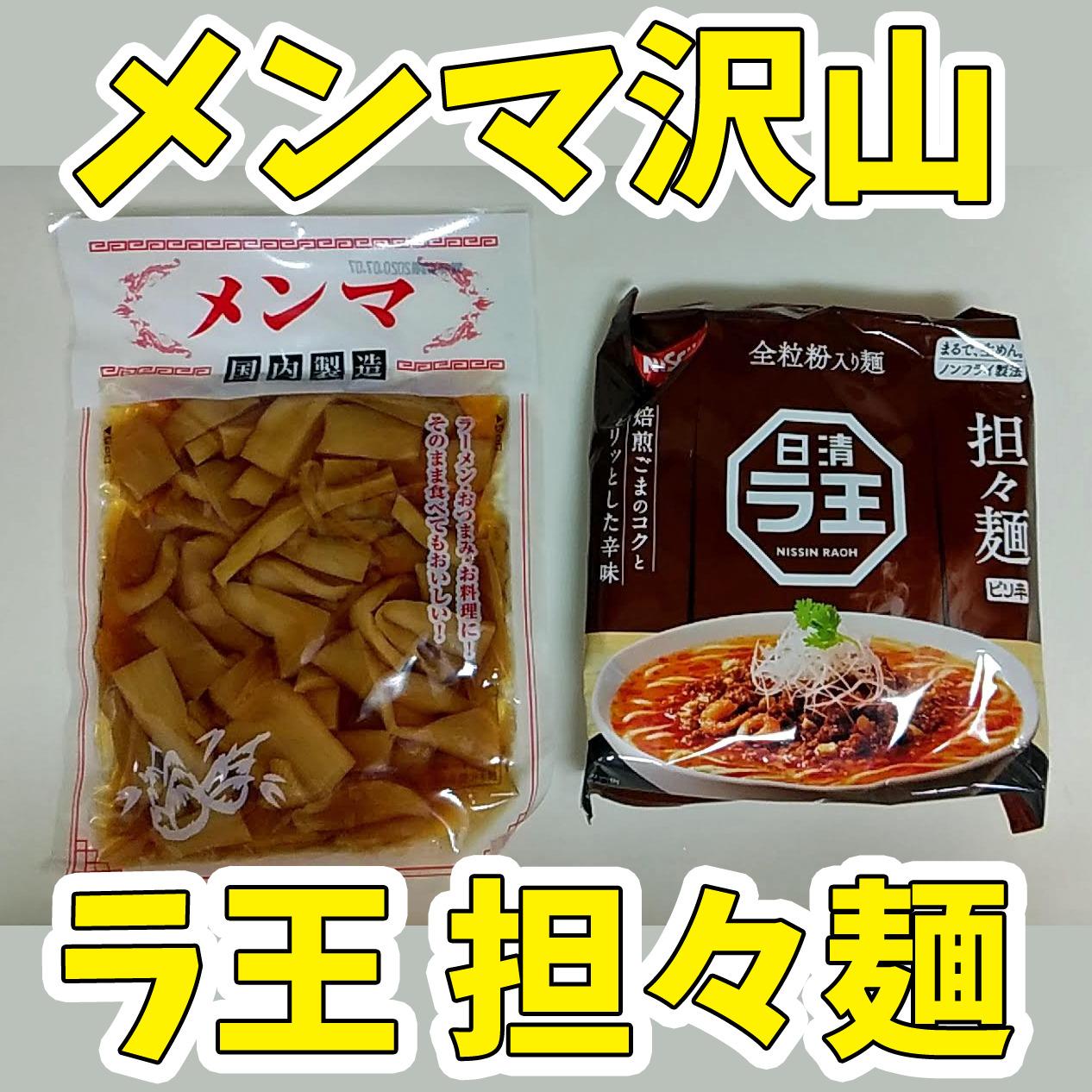 メンマ沢山ラ王担々麺