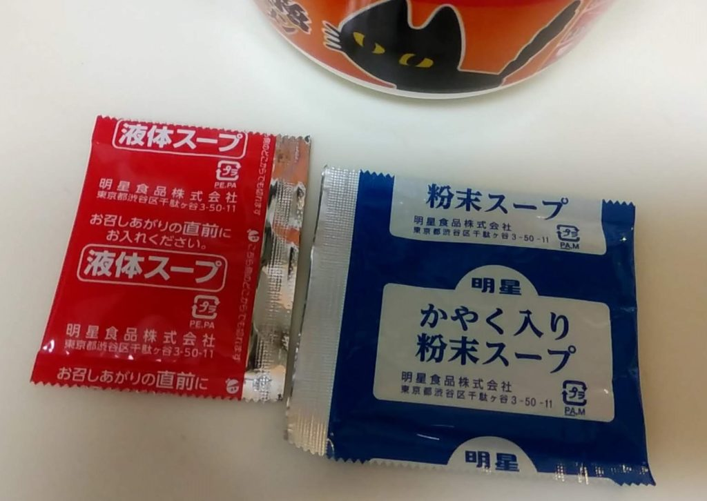 チャルメラ仙台味噌ラーメンの小袋