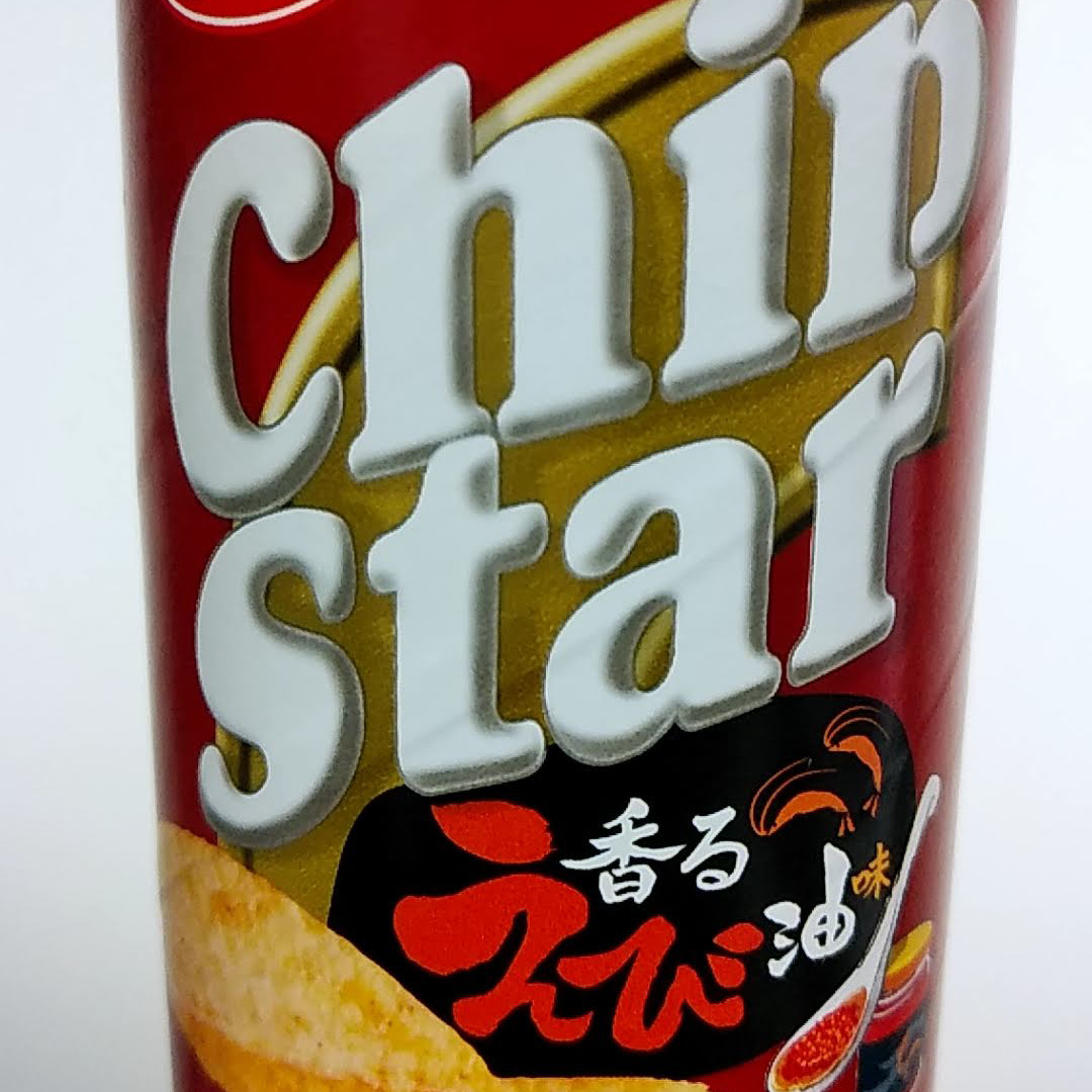 Chipstar香るえび油