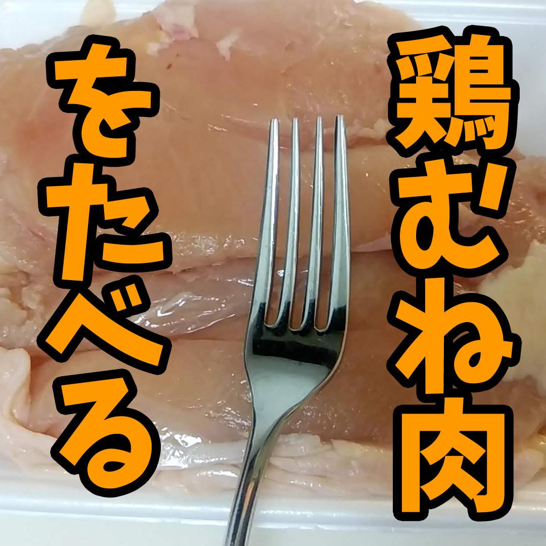 鶏むね肉をたべる