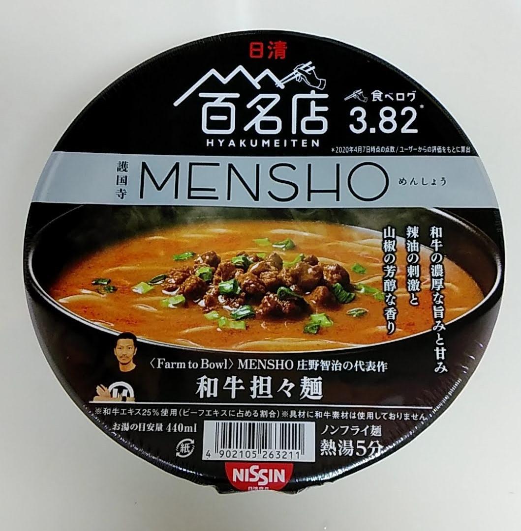 護国寺MENSHO和牛担々麺