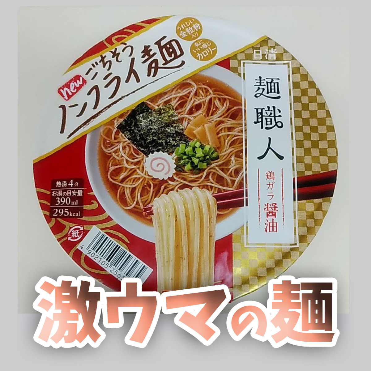 激ウマの麺
