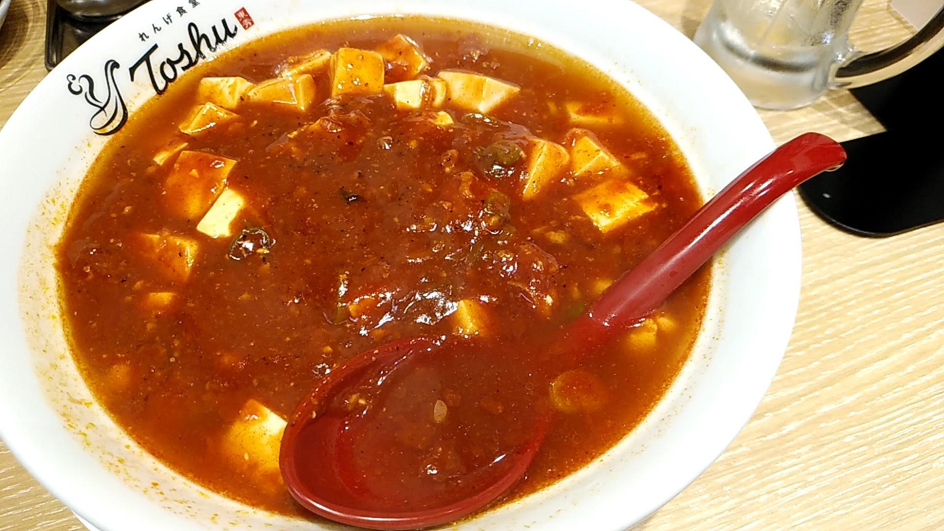 麻辣麻辣麺