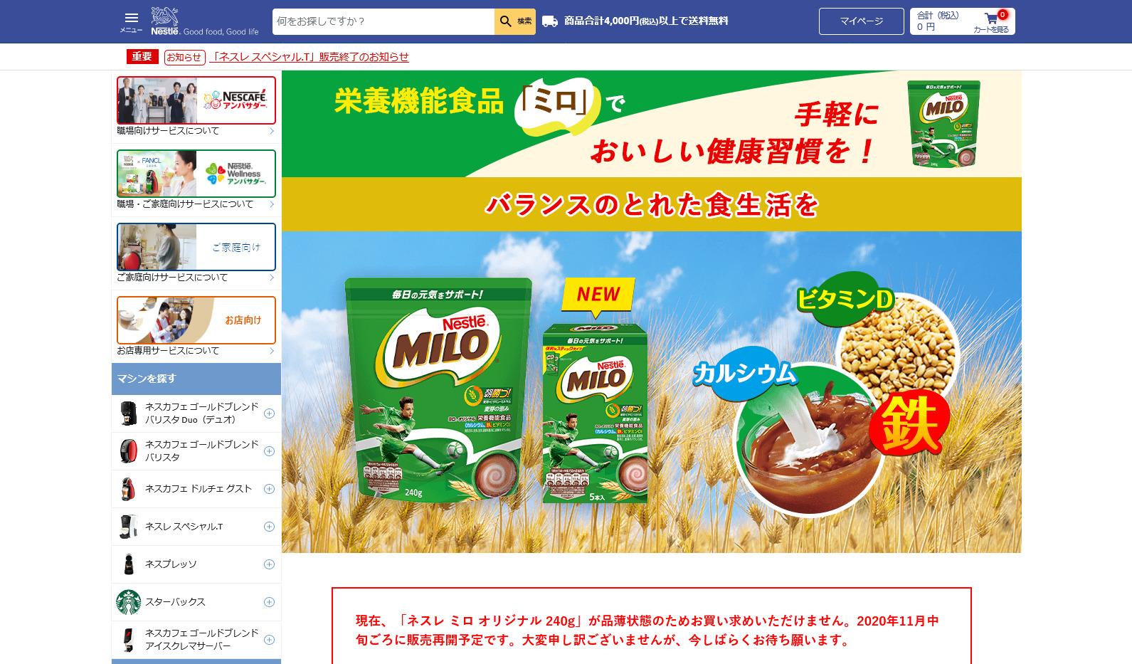ミロ公式サイト