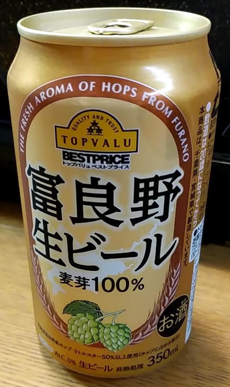 富良野生ビール